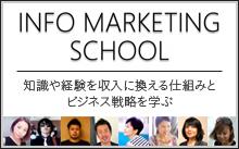 INFO MARKETING SCHOOL