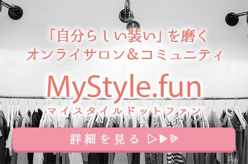 MyStyle.fun
