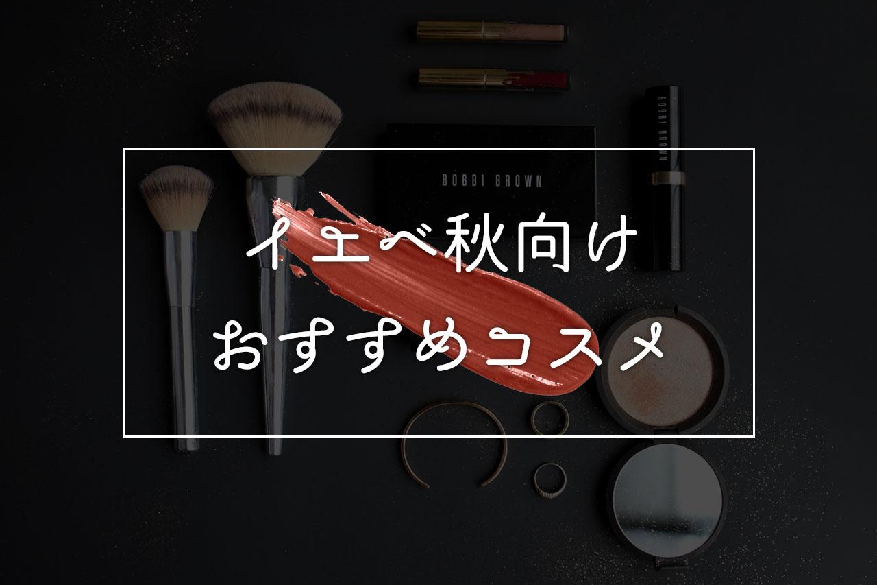 イエベ秋メイク&コスメ